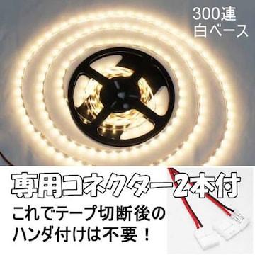 LEDテープ 電球色 300連 白ベース コネクター付 5m 非防水 12V