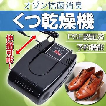 くつ乾燥機 オゾン抗菌消臭 PSE認証済み 可伸縮 予約機能