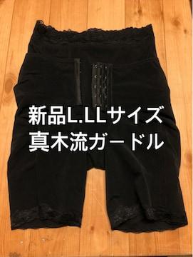 新品☆LL(L)サイズ真木流パカッとガードル ウエストきゅっ☆j886