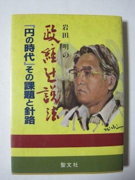 岩田明の政・経辻説法 「円の時代」その課題と針路