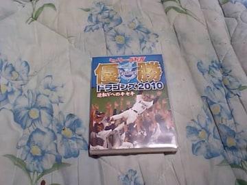 【DVD】優勝ドラゴンズ2010 逆転Vへのキセキ