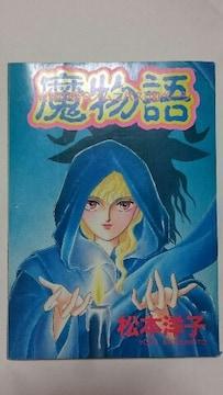 魔物語(松本洋子)平成5年なかよし3月号別冊付録 新品