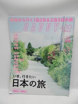 1902 SAVVY(サヴィ) 2015年 10 月号