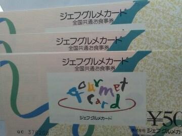 1500円分ジェフグルメ新品