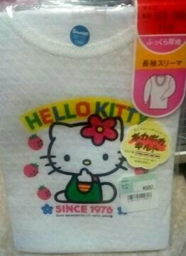 新品☆110cmあったかいキルト長袖シャツ☆キティーちゃんの肌着