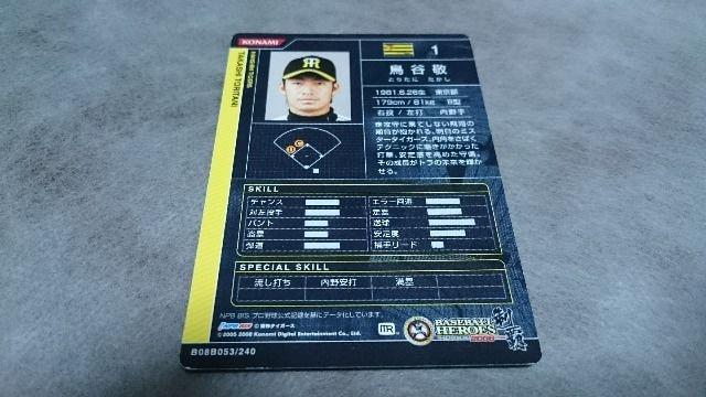 タイガース 鳥谷 コナミ ベースボール ヒーローズ 2008 カード < トレーディングカードの