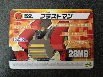 ★ロックマンエグゼ6 改造カード『52.ブラストマン』★