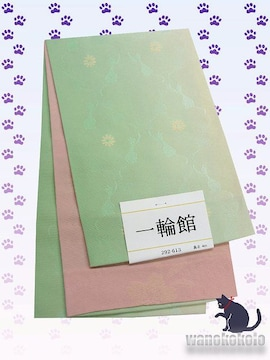 【和の志】浴衣用小袋帯◇スカイグリーン系・猫ダンス◇YKB-91