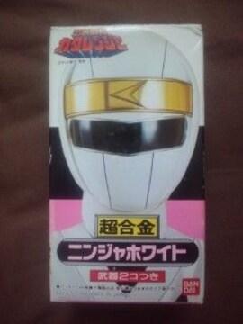忍者戦隊カクレンジャー超合金ニンジャホワイト
