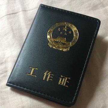 全人代中国軍 中央委員会 工作証 未使用 免許証定期入れに