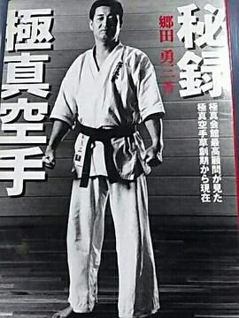 絶版【秘録.極真空手】郷田勇三