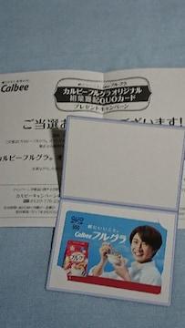 当選品☆Calbee フルグラ オリジナル 相葉雅紀QUOカード☆嵐
