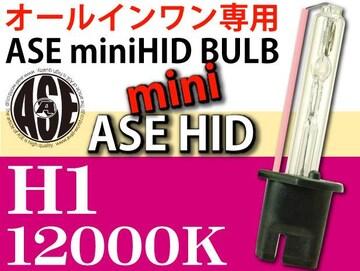 ASE HIDバーナーH1 35W12000Kオールインワン用1本 as9012bu12K