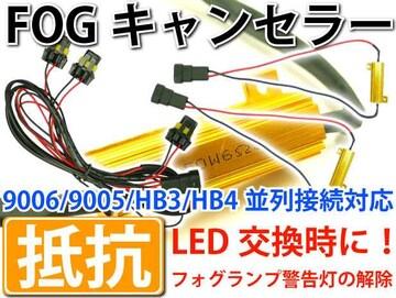 メタル抵抗LEDフォグ警告灯キャンセラー9005/9006並列接続 as249
