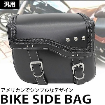 バイクサイドバッグ 左右2個セット サドルバッグ HG-04