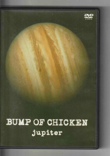 BUMP OF CHICKEN / jupiter (中古品)  < タレントグッズの