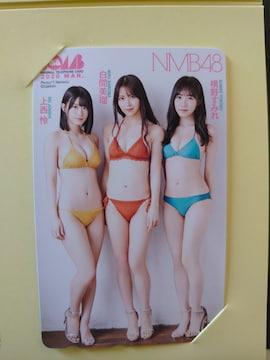 最新/NMB48/白間/横野/上西/テレカ
