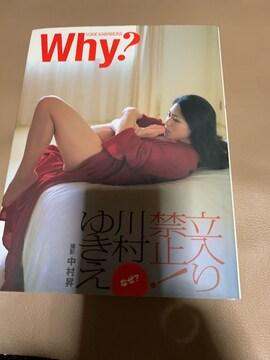 川村ゆきえ 写真集 why?