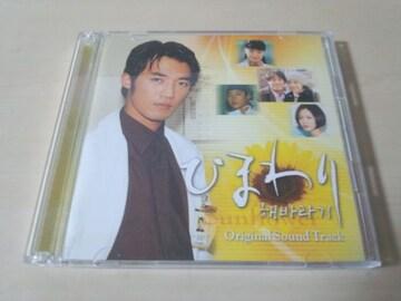 韓国ドラマサントラCD「ひまわりSunflower」アン・ジェウク●