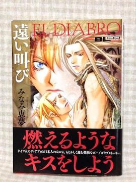 BLコミック本□『遠い叫びーEL DIABRO』みなみ恵夢