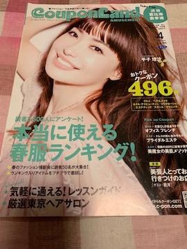 ★1冊/CouponLamd 2012.4 渋谷恵比寿表参道