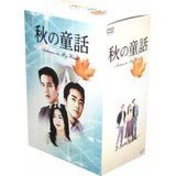 ■DVD『秋の童話 DVD-BOX』韓国 ウォンビン