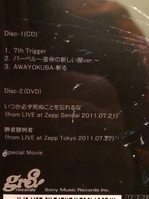 激安!超レア!☆UVERworld/マキシシングル3枚セット☆3CD+3DVD < タレントグッズの
