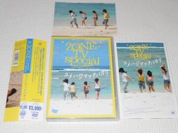 DVD★ZONE TV special DVD edition ユメハジマッタバカリ