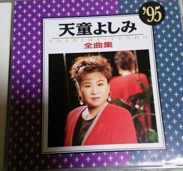 CD 天童よしみ 全曲集`95 帯無し
