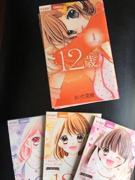 12歳 1〜5巻 ちゃおコミックス まいた菜穂 小学館 漫画