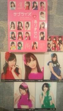 激レア!☆AKB48/サプライズはありませんチームA/DVDBOXトレカ・生写真付!