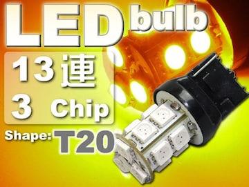 T20シングル球LEDバルブ13連アンバー1個 3ChipSMD as101