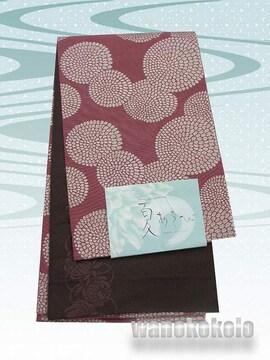 【和の志】浴衣に合わせて◇小袋帯◇小豆色系・ダン菊◇YKB-20