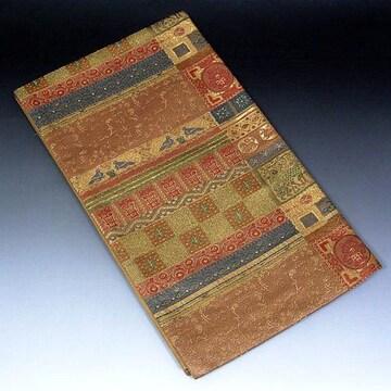 【袋帯】西陣織 茶地金糸 未使用品