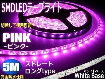 激安!ロング5M巻きSMDLEDテープライト/白ベース/ピンク