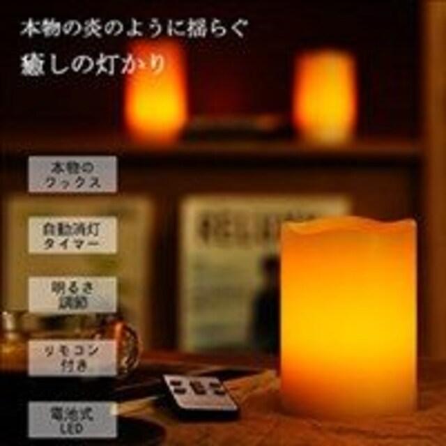 ★送料無料★ 6個セット LED キャンドル リモコン付 < インテリア/ライフの