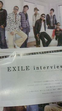 EXILE 切り抜き