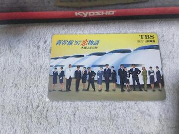 テレカ 50度数 南野陽子 ナンノ 新幹線'97 恋物語 300系 のぞみ 未使用