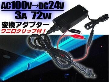 送料無料!AC100V→DC24V電源変換コンバーター/安定化電源