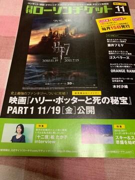 ★1冊/月刊ローソンチケット 2010.11