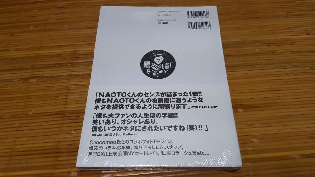 EXILE,三代目JSB NAOTO☆書籍☆人生ほの字組☆ < タレントグッズの
