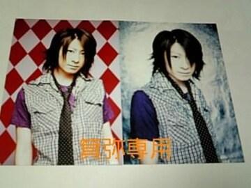 輝喜さん2006年物販アー写4枚◆オマケ2種付◆19日迄の価格即決