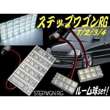 送料無料!RG1RG2RG3RG4ステップワゴン用LEDルームランプセット