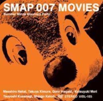 ■DVD『SMAP 007 MOVIES Summer Minna Atsumare Party』