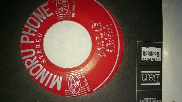 フリ・フリ5 山本リンダ&ザ・ヴァオレッツEPレコード < CD/DVD/ビデオの