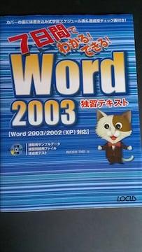 送込み♪7日間でわかる!できる!Word2003独習テキスト