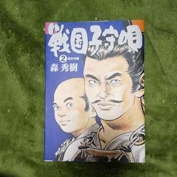 戦国子守唄 第2巻