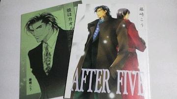 2冊セット[AFTER FIVE][彼はカオルの恋人]藤崎こう