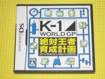 DS★K-1 WORLD GP 絶対王者育成計画