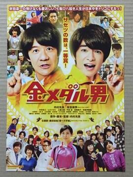 映画『金メダル男』見開きチラシ10枚◆知念侑李 Hey! Say! JUMP